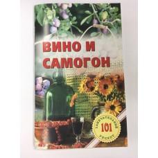 Вино и самогон (101 замечательный рецепт)