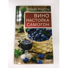 Вино настойка самогон (Лучшие рецепты)