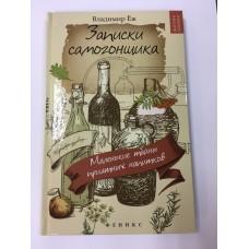 Записки самогонщика (Маленькие тайны приятных напитков), Владимир Ёж