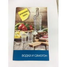 Водка и самогон (Антикризисные рецепты)