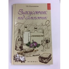 Закусончик под самогончик, Т.В. Плотникова