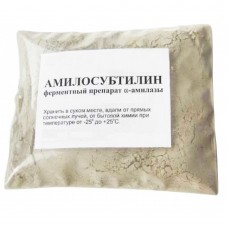 Фермент Амилосубтилин 250 гр