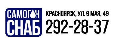 СамогонСнаб - Красноярск